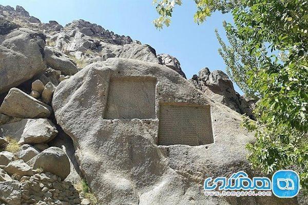 کتیبه های گنجنامه ، قدیمی ترین سندی که ایران بدان می بالد