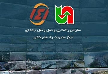 مرکز مدیریت راه کشور، ممنوعیت های ترافیکی نوروز 99 اعلام شد