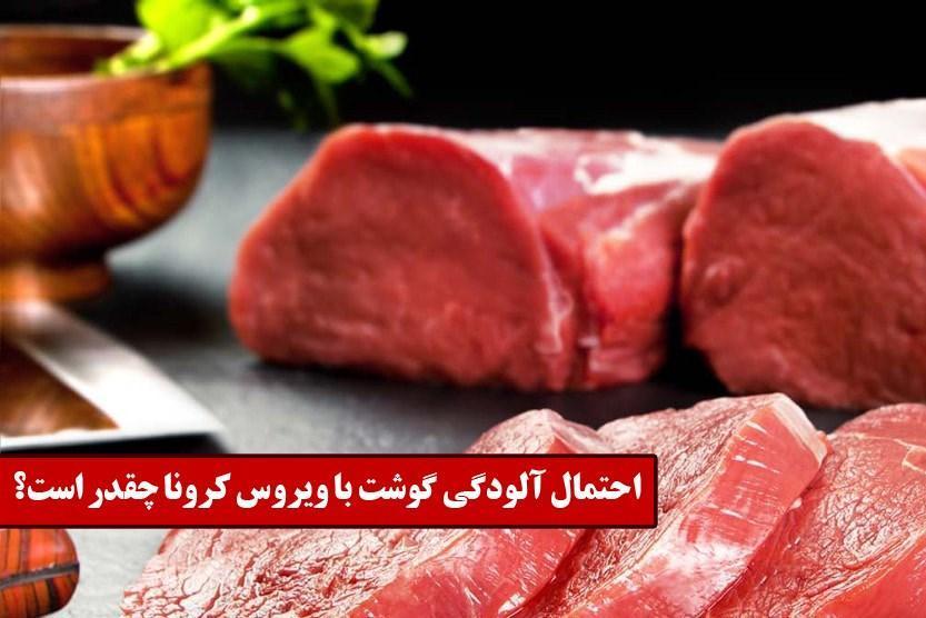 احتمال آلودگی گوشت با ویروس کرونا چقدر است؟