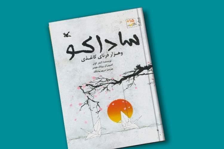 ساداکو و هزار درنای کاغذی در ایران 40 ساله شد