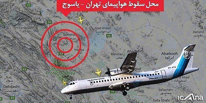 جدیدترین جزئیات از سقوط هواپیمای یاسوج