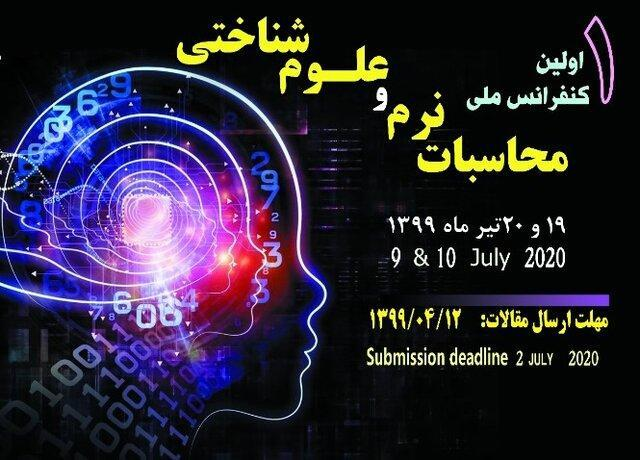 برگزاری کنفرانس ملی محاسبات نرم و علوم شناختی به صورت مجازی