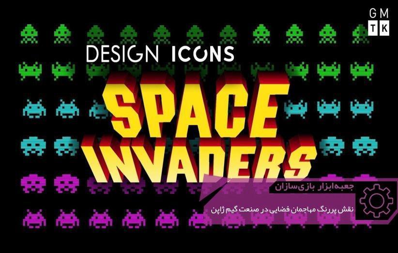 Space Invaders: بازی ای که صنعت گیم ژاپن موفقیت خود را مدیون به آن است ، جعبه ابزار بازی سازان (102)