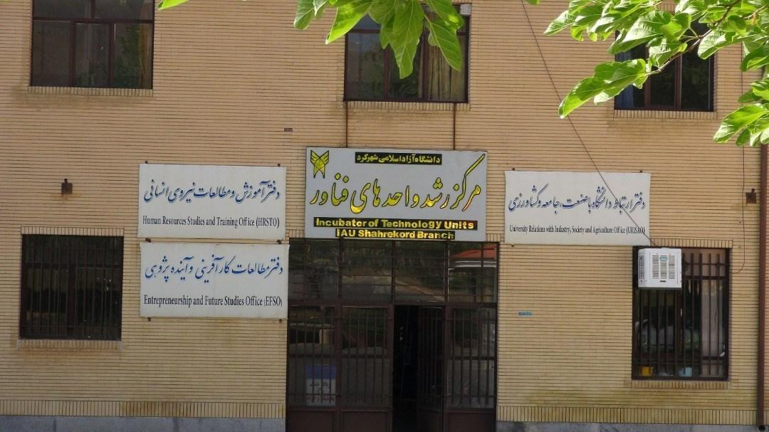 6 پایلوت نیمه صنعتی در دانشگاه آزاد اسلامی شهرکرد راه اندازی می شوند، ثبت 2 شرکت دانش بنیان در دستور کار