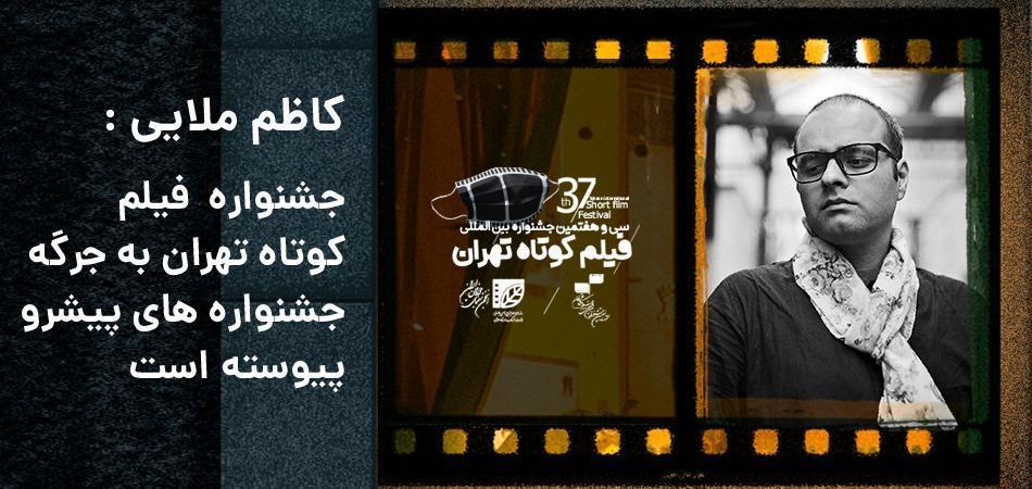 ملایی: جشنواره فیلم کوتاه تهران به جرگه جشنواره های پیشرو پیوسته است