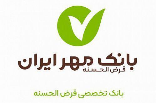 پرداخت 320 هزار فقره تسهیلات ازدواج از سوی بانک مهر ایران