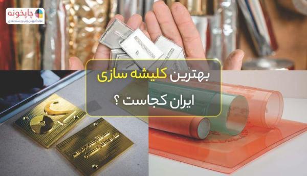 بهترین کلیشه سازی ایران کجاست ؟