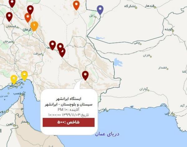 خبرنگاران شرایط آلودگی هوا در ایرانشهر به حالت خطرناک رسید