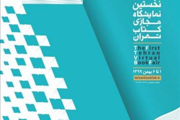 حضور 505 کتاب دیجیتال در نمایشگاه مجازی کتاب تهران