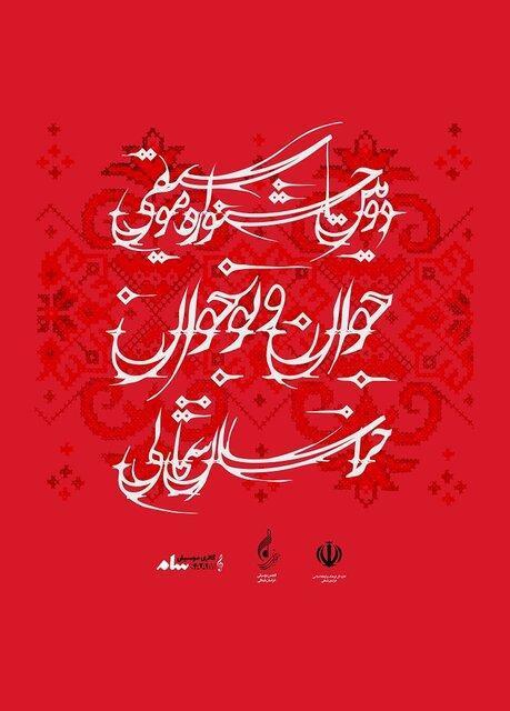 مهلت ارسال اثر به جشنواره موسیقی جوان و نوجوان خراسان شمالی تمدید شد