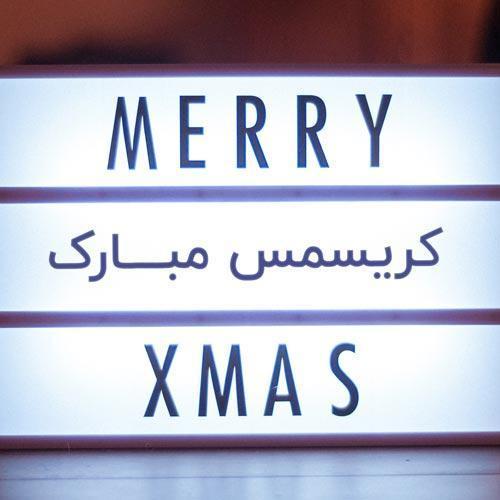 عکس کریسمس 2019؛ زیباترین عکس های تبریک کریسمس و سال نو میلادی