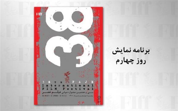 جابه جایی در جدول پخش کارگاه های آموزشی جشنواره جهانی فیلم فجر