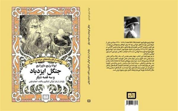 آنالیز افسانه های ایرانی و کرواتی